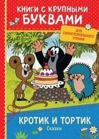 Кротик и тортик. Сказки. Книги с крупными буквами