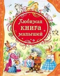 Любимая книга малышей (Все лучшие сказки)
