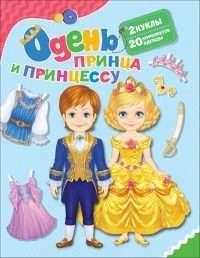 Одень принца и принцессу