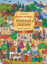 Русские сказки. Книжка-картинка