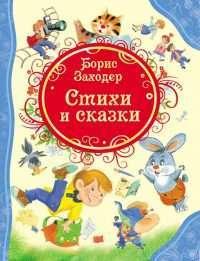 Заходер Б.В. Стихи и сказки