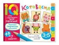 Умные игры с картинками для малышей. КотоВасия 3-5 лет