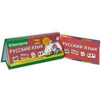 Перекидное табло. Русский язык 1-4кл
