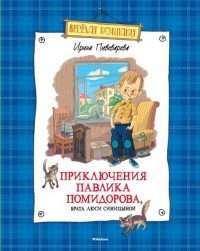 Приключения Павлика Помидорова, брата Люси Синицыной