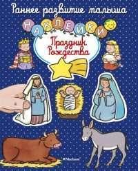Праздник Рождества. Книга с наклейками