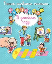 В детском саду. Книга с наклейками