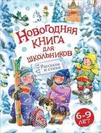 Новогодняя книга для школьниковНовогодняя книга для школьников