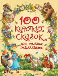 100 коротких сказок для самых маленьких