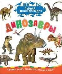 Динозавры. Первая энциклопедия