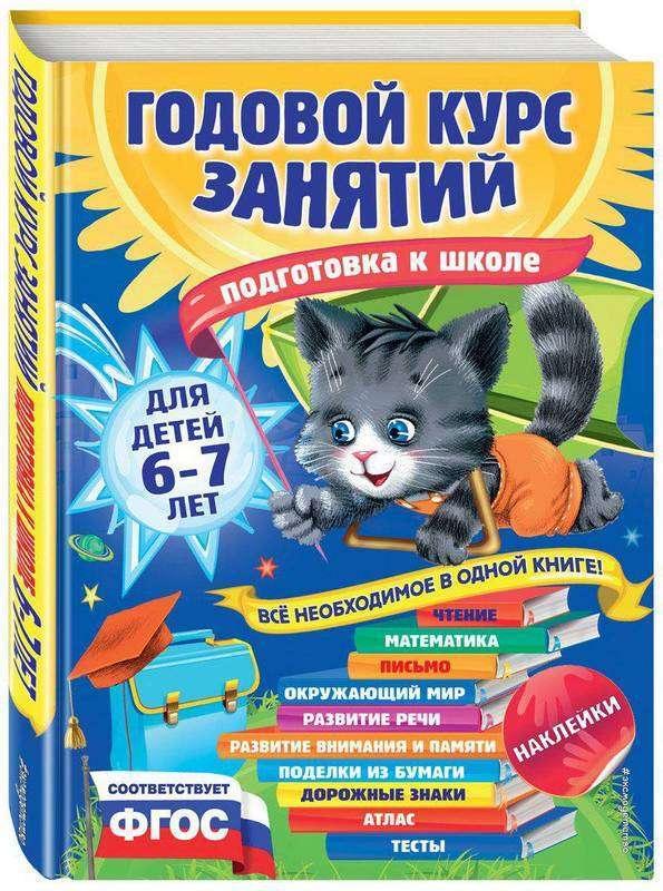 Годовой курс занятий для детей 6-7 лет. Подготовка к школе (с наклейками)