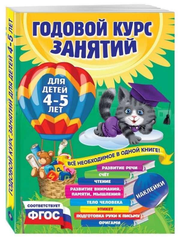 Годовой курс занятий для детей 4-5 лет (+ наклейки)