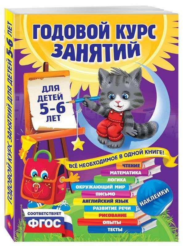 Годовой курс занятий для детей 5-6 лет (+ наклейки)