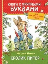 Кролик Питер. Книги с крупными буквами