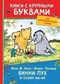 Винни-Пух и ослик Иа-Иа. Книги с крупными буквами