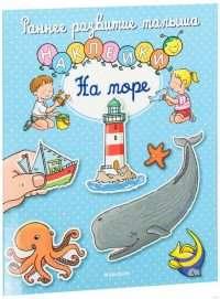 На море. Книга с наклейками