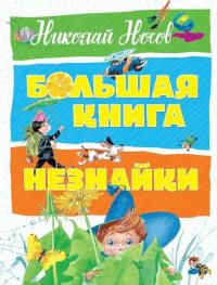 Большая книга Незнайки