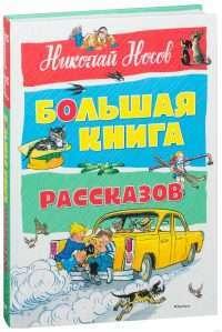 Большая книга рассказов. Носов