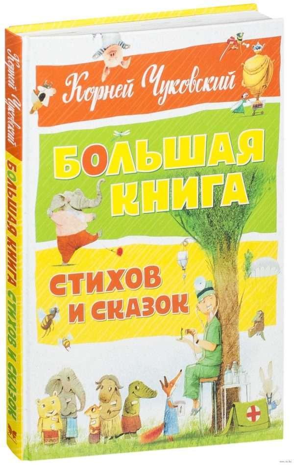 Большая книга стихов и сказок