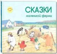 Сказки маленькой фермы