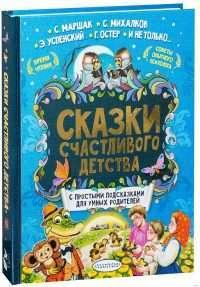 Сказки счастливого детства