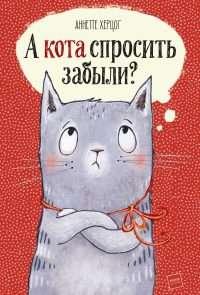 А кота спросить забыли ?