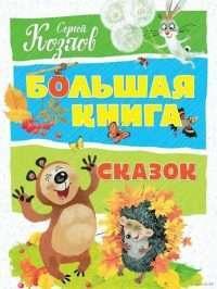 Большая книга сказок. Козлов
