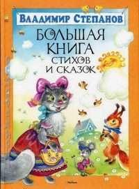 Большая книга стихов и сказок Степанов
