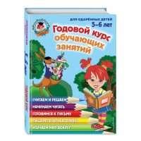 Годовои курс обучающих занятии для детей 5-6 лет