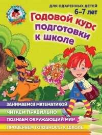Годовои курс подготовки к школе Для детей 6-7 лет