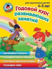 Годовой курс развивающих занятий для одаренных детеи 4-5 лет