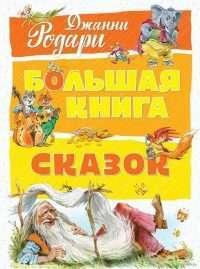 Большая книга сказок Джанни Родари