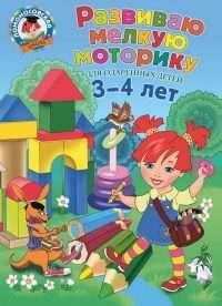 Развиваю мелкую моторику: для детей 3-4 лет