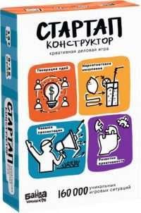 Авторская деловая игра «Стартап-конструктор»