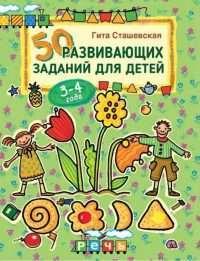 50 развивающих заданий для детей 3-4 лет