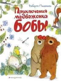 Приключения медвежонка Бобы