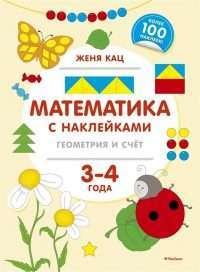 Математика с наклейками: геометрия и счет. 3-4 года