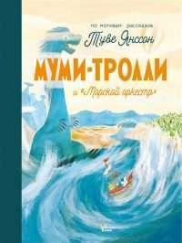 "Муми-тролли и ""Морской оркестр"""