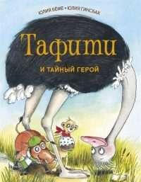 Тафити и тайный герой