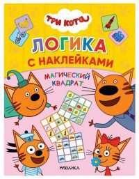 """Книжка с наклейками """"Три кота. Логика. Магический квадрат"""""""