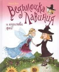 Ведьмочка Лавиния и королева фей