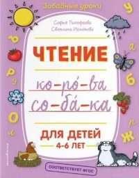 Чтение. Для детей 4-6 лет