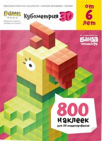 Реши-пиши. Кубометрия 3D. Пособие с развивающими заданиями для детей от 6 лет