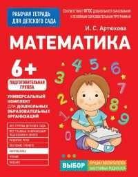 Для детского сада. Математика. Подготовительная группа (Рабочая тетрадь).
