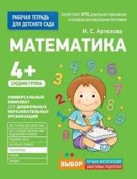 Для детского сада. Математика. Средняя группа (Рабочая тетрадь).
