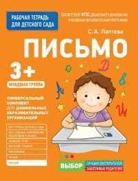 Для детского сада. Письмо. Младшая группа (Рабочая тетрадь)