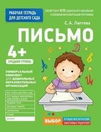 Для детского сада. Письмо. Средняя группа (Рабочая тетрадь)