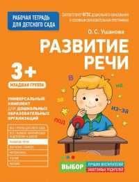 Для детского сада. Развитие речи. Младшая группа (Рабочая тетрадь)
