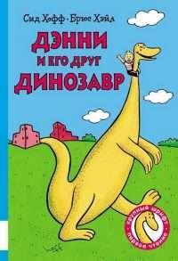Дэнни и его друг Динозавр