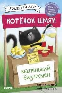 Котенок Шмяк — маленький бизнесмен