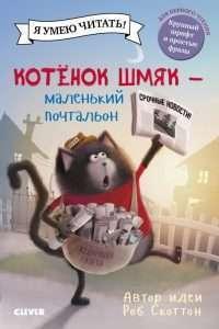 Котенок Шмяк — маленький почтальон